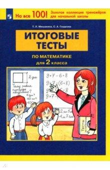 Итоговые тесты по математике. 2 класс. ФГОС