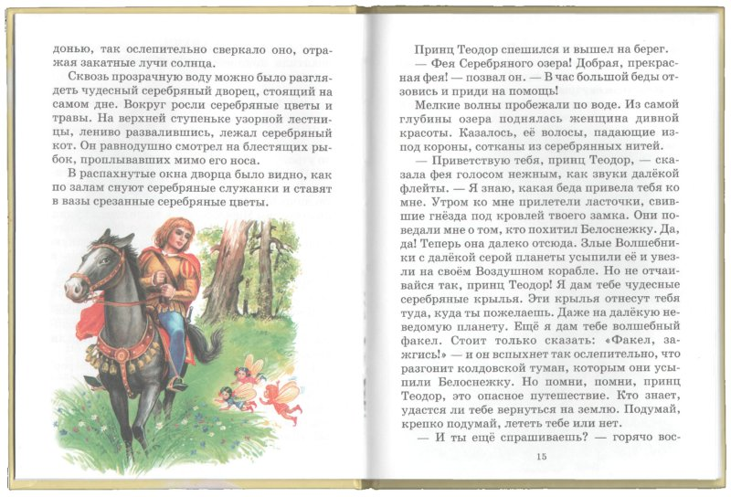 Иллюстрация 1 из 8 для Белоснежка на планете волшебников - Софья Прокофьева | Лабиринт - книги. Источник: Лабиринт