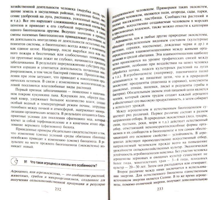 Иллюстрация 1 из 19 для Биология в вопросах и ответах для абитуриентов, репетиторов и учителей - Лисов, Лемеза, Камлюк | Лабиринт - книги. Источник: Лабиринт