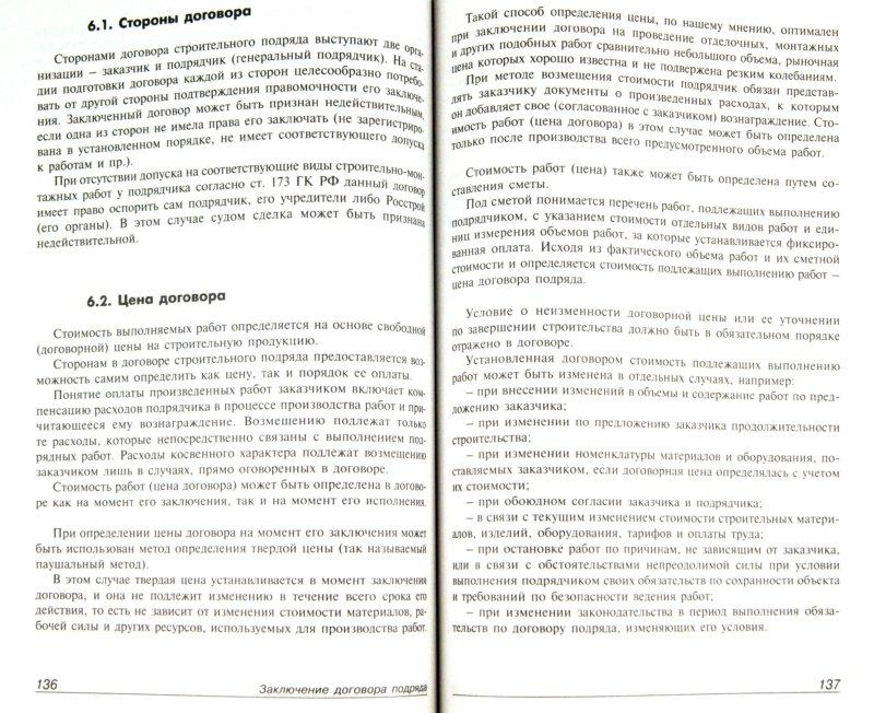 Иллюстрация 1 из 4 для Строительство: бухгалтерский и налоговый учет у инвестора, заказчика и подрядчика (+CD) - Г. Касьянова | Лабиринт - книги. Источник: Лабиринт