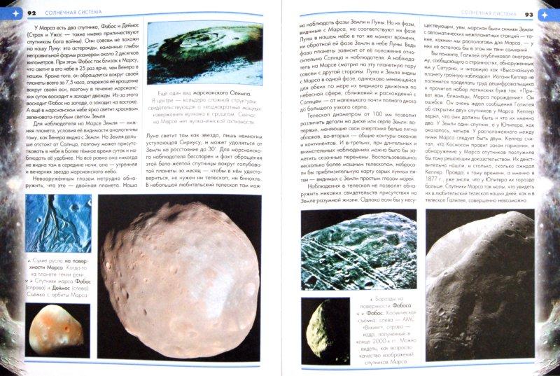 Иллюстрация 1 из 11 для Вселенная - К. Привезенцев | Лабиринт - книги. Источник: Лабиринт