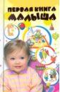 Чайка Елена Степановна Первая книга малыша