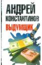 Константинов Андрей Дмитриевич Выдумщик левицкий андрей юрьевич магический вор