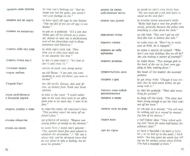 Иллюстрация 1 из 5 для Русско-английский, англо-русский словарь фразеологизмов - Татьяна Пархамович | Лабиринт - книги. Источник: Лабиринт