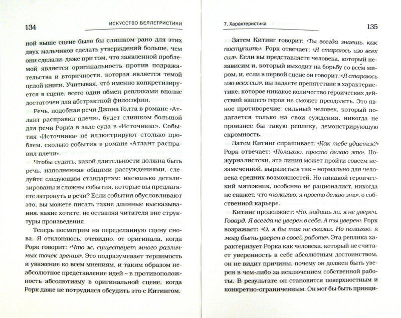 Иллюстрация 1 из 13 для Искусство беллетристики. Руководство для писателей и читателей - Айн Рэнд | Лабиринт - книги. Источник: Лабиринт