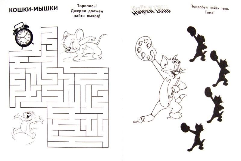 Иллюстрация 1 из 36 для Том и Джерри. Книга веселых игр и увлекательных заданий   Лабиринт - книги. Источник: Лабиринт