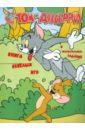 Том и Джерри. Книга веселых игр и увлекательных заданий веселые головоломки 12 том и джерри