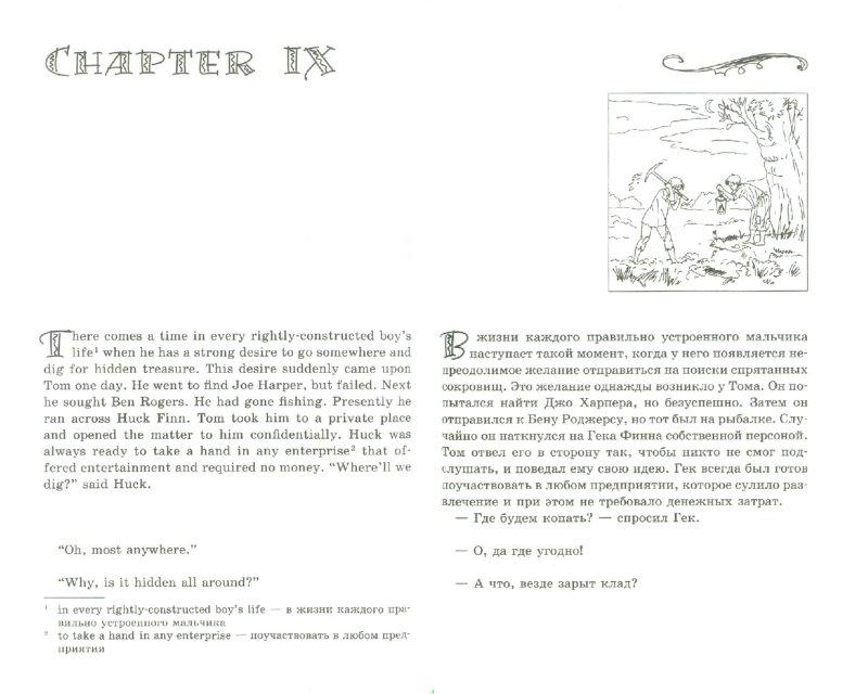 Иллюстрация 1 из 14 для Приключения Тома Сойера (+CD) - Марк Твен | Лабиринт - книги. Источник: Лабиринт