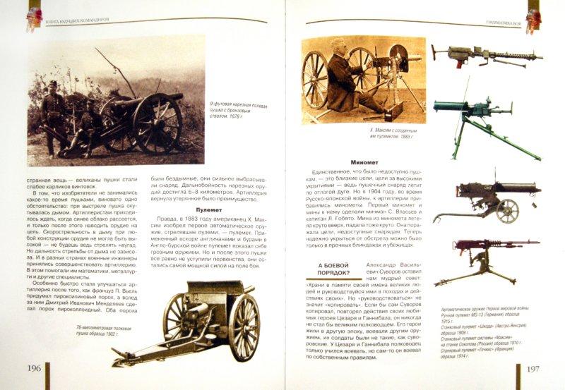 Иллюстрация 1 из 35 для Книга будущих командиров - Анатолий Митяев   Лабиринт - книги. Источник: Лабиринт