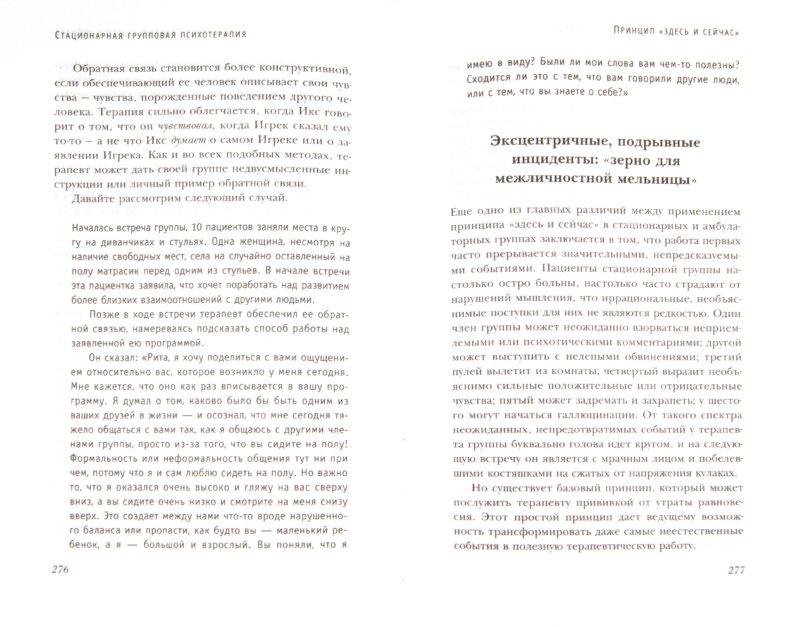 Иллюстрация 1 из 6 для Стационарная групповая психотерапия - Ирвин Ялом | Лабиринт - книги. Источник: Лабиринт