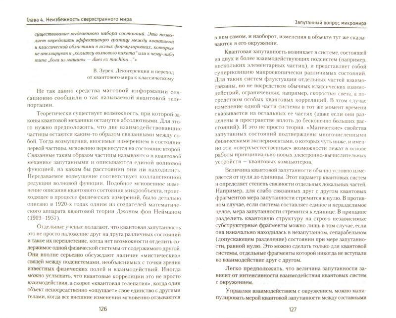 Иллюстрация 1 из 25 для Парадоксы квантового мира - Олег Фейгин | Лабиринт - книги. Источник: Лабиринт