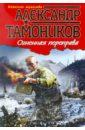 Тамоников Александр Александрович Огненная переправа цена 2017