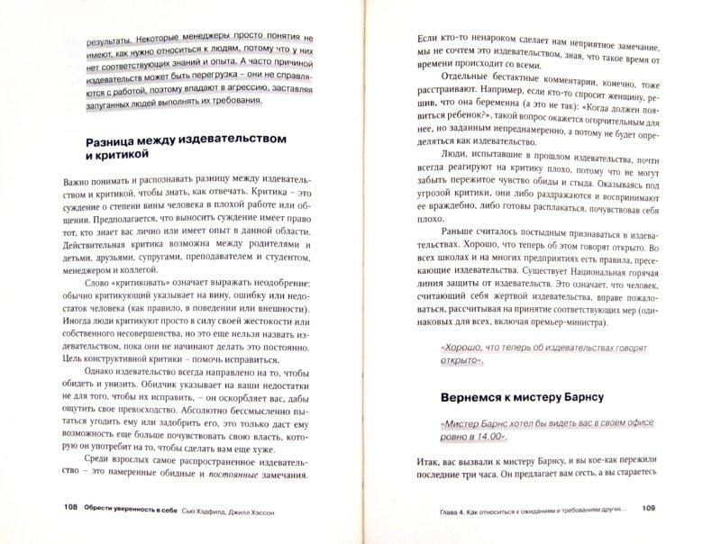 Иллюстрация 1 из 5 для Обрести уверенность в себе. Что означает быть ассертивным - Хэдфилд, Хэссон | Лабиринт - книги. Источник: Лабиринт
