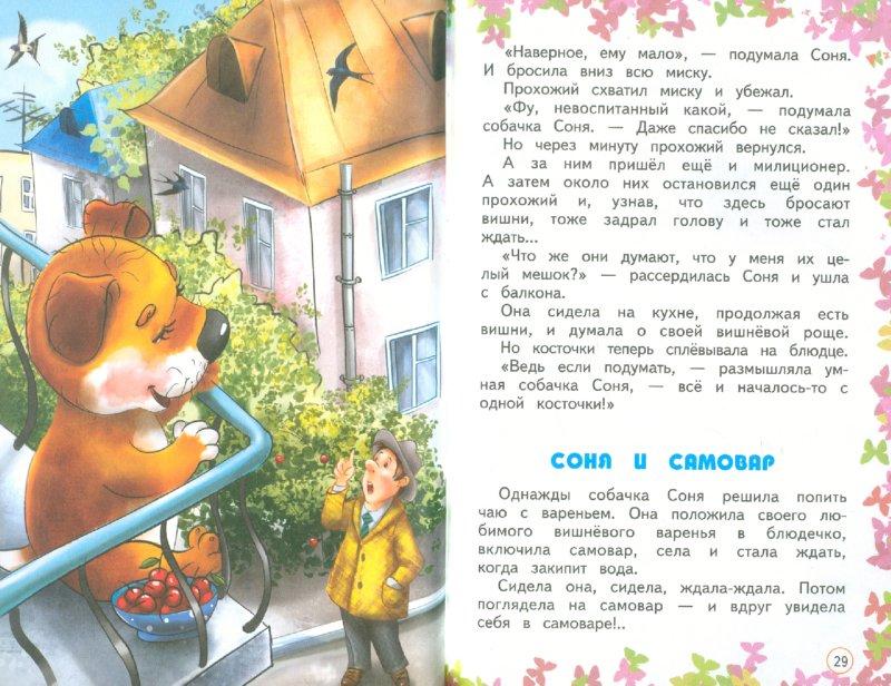 Иллюстрация 1 из 28 для Умная собачка Соня. Веселые истории - Андрей Усачев | Лабиринт - книги. Источник: Лабиринт
