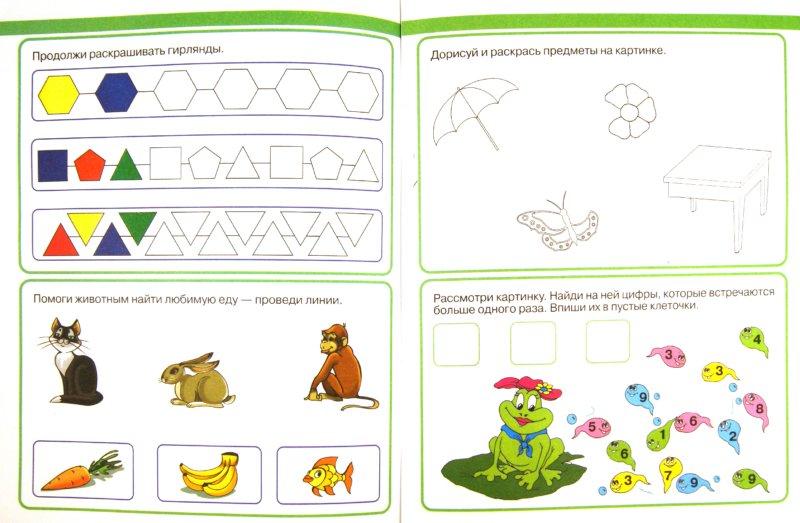 Иллюстрация 1 из 9 для Развиваем внимание | Лабиринт - книги. Источник: Лабиринт
