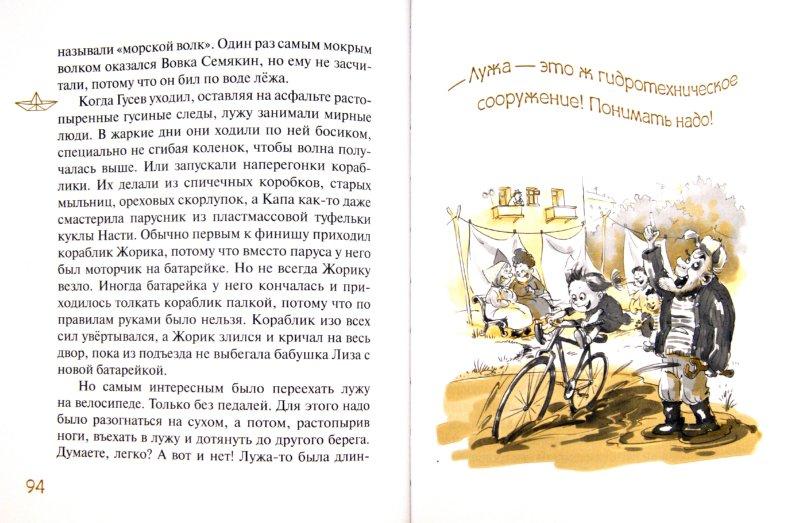 Иллюстрация 1 из 16 для Карасёнки-поросёнки. Рассказы про детей и взрослых - Юрий Лигун   Лабиринт - книги. Источник: Лабиринт