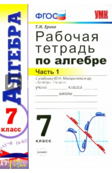 Рабочая тетрадь по алгебре. 7 класс. В 2-х частях. Часть 1. К уч. Ю.Н. Макарычева и др. ФГОС