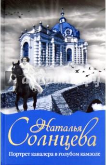 Портрет кавалера в голубом камзоле