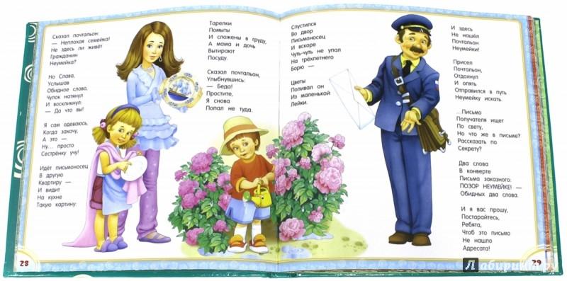 Иллюстрация 1 из 41 для Чудо-книга для малышей. 3-5 лет | Лабиринт - книги. Источник: Лабиринт