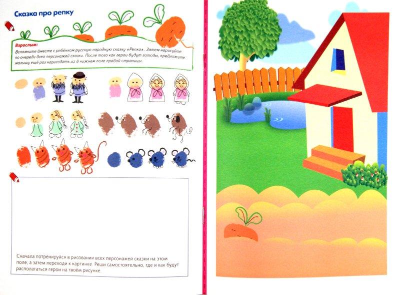 Иллюстрация 1 из 12 для Рисуем отпечатками пальчиков   Лабиринт - книги. Источник: Лабиринт