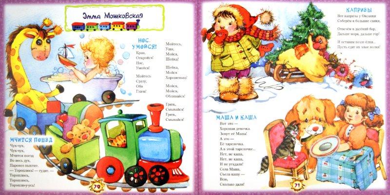 Иллюстрация 1 из 41 для Чудо-книга для малышей. 2-3 года | Лабиринт - книги. Источник: Лабиринт