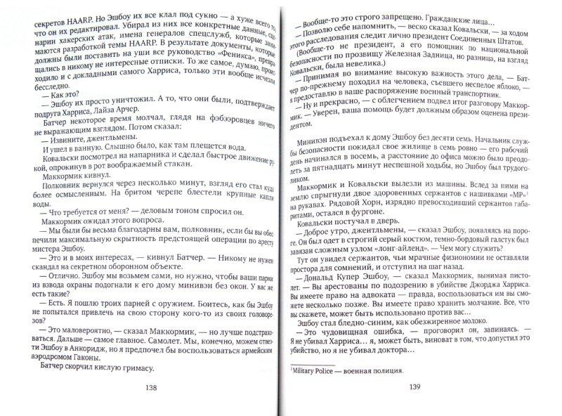 Иллюстрация 1 из 14 для Миллиардер-3. Книга 3. Конец игры - Кирилл Бенедиктов | Лабиринт - книги. Источник: Лабиринт