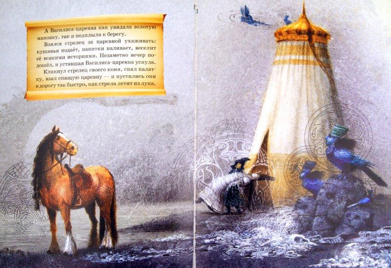 Иллюстрация 1 из 5 для Жар-птица. Русская народная сказка | Лабиринт - книги. Источник: Лабиринт