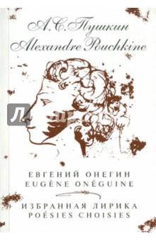 Евгений Онегин. Избранная лирика