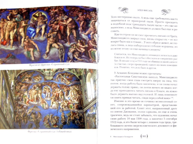 Иллюстрация 1 из 15 для Микеланджело Буонарроти - Элен Фисэль | Лабиринт - книги. Источник: Лабиринт