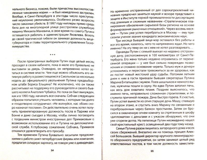 Иллюстрация 1 из 10 для Владимир Путин. Лучший немец в Кремле - Александр Рар   Лабиринт - книги. Источник: Лабиринт