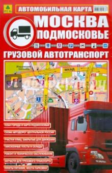 Автокарта: Москва. Подмосковье. Грузовой автотранспорт