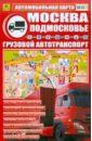 Обложка Автокарта: Москва. Подмосковье. Грузовой автотранспорт