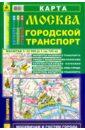 Обложка Карта: Москва. Городской транспорт