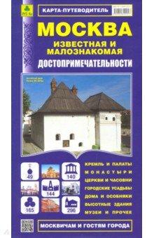 Москва известная и малознакомая. Карта-путеводитель пушкин и павловск карта 1 15000