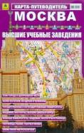 Москва. ВУЗы. Карта-путеводитель