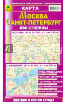 Миникарта: Москва. Санкт-Петербург