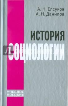 История социологии. Учебное пособие