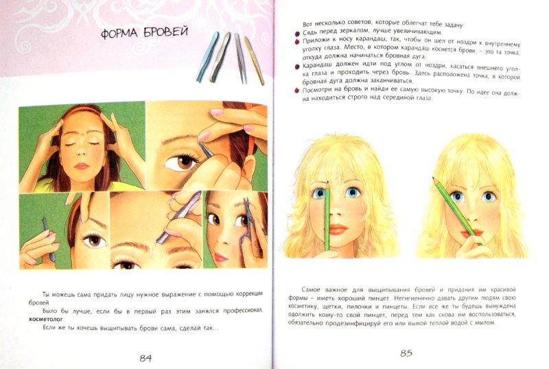 Виолетта бабич книга для каждой девочки скачать
