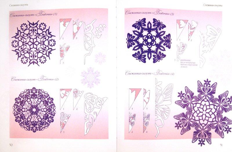 Иллюстрация 1 из 36 для Вырезаем снежинки - Серова, Серов | Лабиринт - книги. Источник: Лабиринт