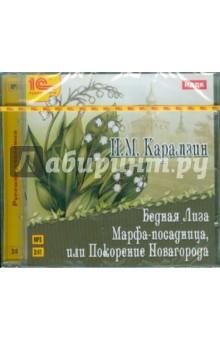 Бедная Лиза. Марфа-посадница, или Покорение Новагорода (CDmp3). Карамзин Николай Михайлович
