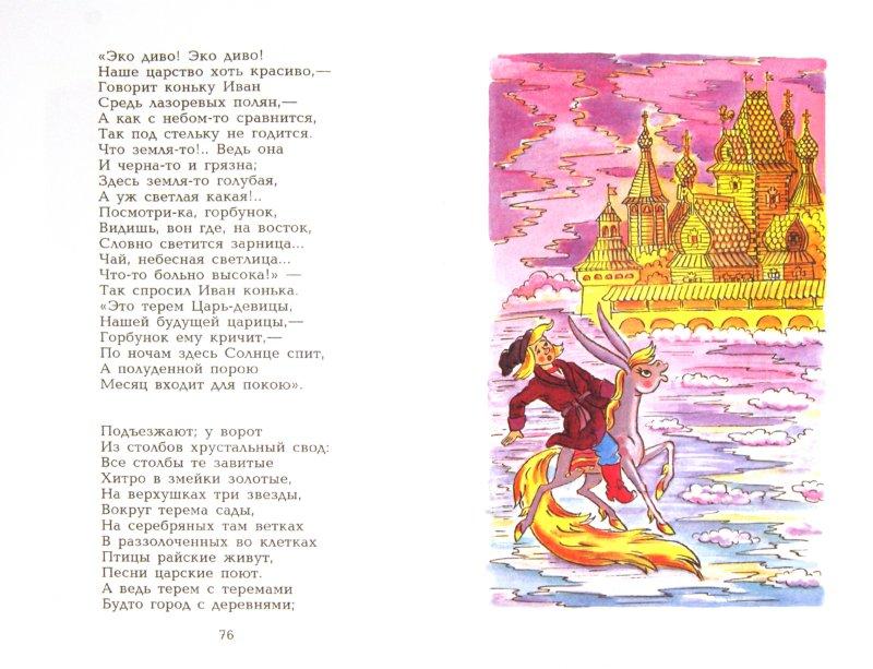 Иллюстрация 1 из 22 для Конек-Горбунок - Петр Ершов | Лабиринт - книги. Источник: Лабиринт