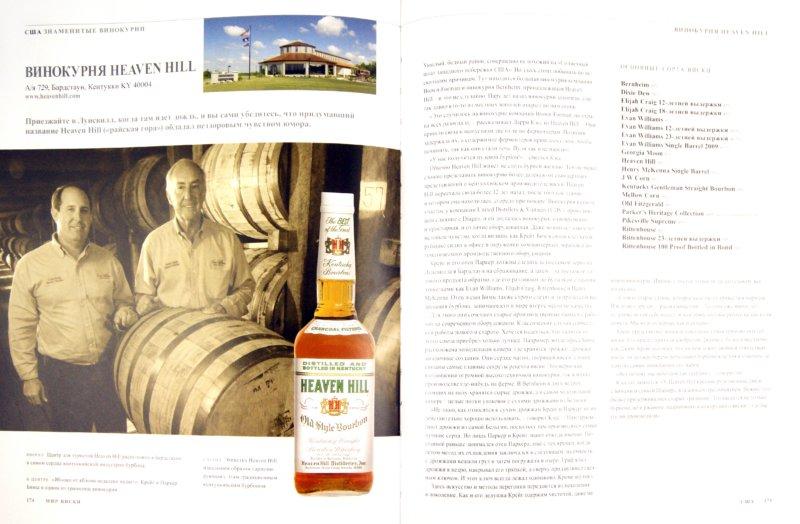 Иллюстрация 1 из 8 для Виски: Лучшие сорта мира. 750 потрясающих вкусов из разных уголков Земли - от Тейна до Токио - Доминик Роскроу | Лабиринт - книги. Источник: Лабиринт