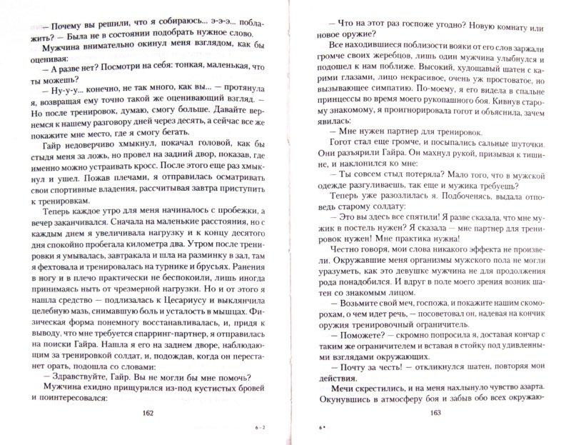 Иллюстрация 1 из 9 для Замуж за Черного Властелина, или Мужики везде одинаковы - Славачевская, Рыбицкая | Лабиринт - книги. Источник: Лабиринт