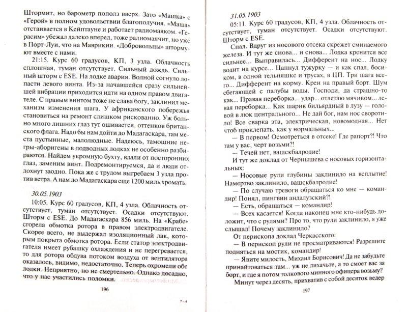 Иллюстрация 1 из 22 для Генерал его величества - Андрей Величко | Лабиринт - книги. Источник: Лабиринт