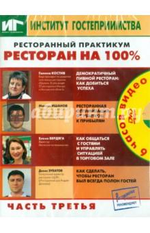 Zakazat.ru: Ресторанный практикум. Ресторан на 100%. Часть 3 (DVD).