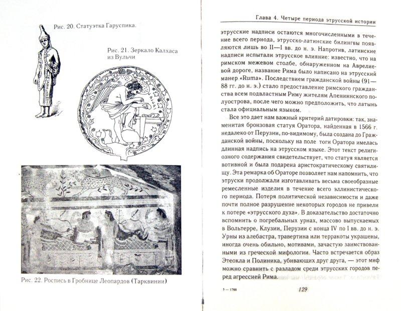 Иллюстрация 1 из 5 для Цивилизация этрусков - Жан-Поль Тюийе | Лабиринт - книги. Источник: Лабиринт