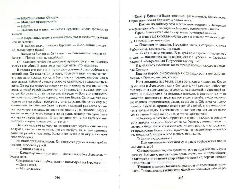 Иллюстрация 1 из 20 для Солдатами не рождаются: Вторая книга трилогии - Константин Симонов   Лабиринт - книги. Источник: Лабиринт