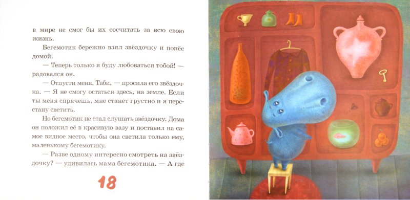 Иллюстрация 1 из 20 для Бегемотик и звездочка - Наталия Чуб | Лабиринт - книги. Источник: Лабиринт