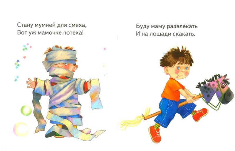 Иллюстрация 1 из 21 для Мамин помощник - Наталия Матюх | Лабиринт - книги. Источник: Лабиринт