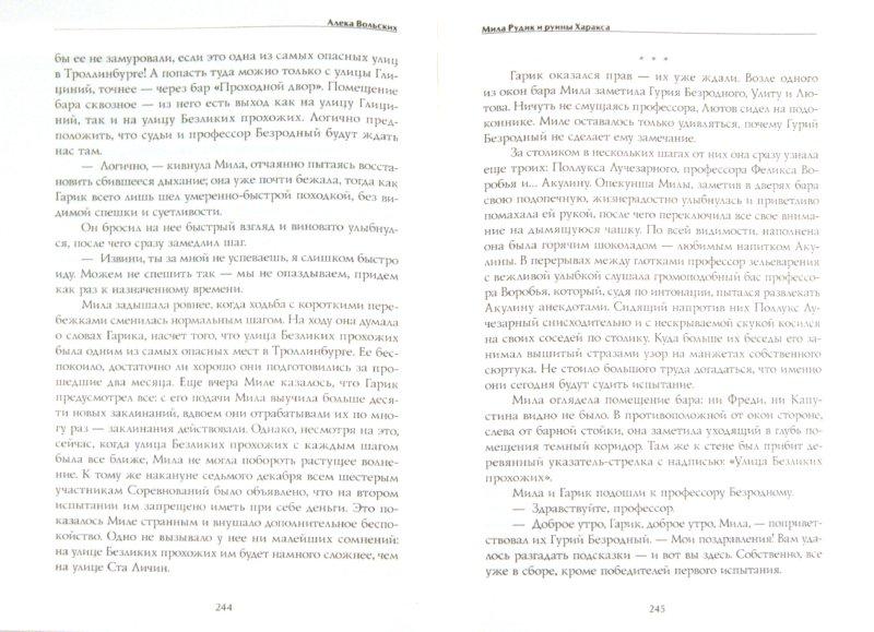Иллюстрация 1 из 14 для Мила Рудик и руины Харакса - Алека Вольских | Лабиринт - книги. Источник: Лабиринт